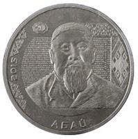 Абай - Портреты на банкнотах, нейзильбер