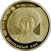 """Золотая монета """"Абулхаир хан"""""""