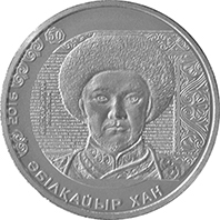 Абулхаир хан - Портреты на банкнотах