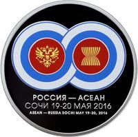 Саммит Россия - АСЕАН - 2016. Редкая!