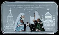 """Монета """"Подписание Акта о каноническом общении"""" - о.Кука"""