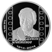 Шакен Айманов - 100-летний юбилей