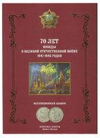 """Альбом с монетами """"70 лет победы в ВОВ 1941-1945 годов"""""""