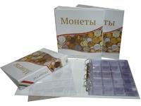 Стилизованный альбом для монет + 10 листов (СОМС, Россия)