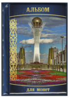 Карманный альбом для монет Казахстана