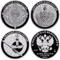 """Набор монет """"Алмазный фонд России"""" 3 рубля"""