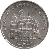 Юбилейная монета СССР 1991 год 5 рублей - Архангельский собор. Москва