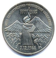Юбилейная монета СССР 1989 год 3 рубля - Годовщина землетрясения в Спитаке, Армения