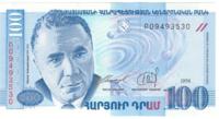 Армения, номинал 100 драмов, 1998 год