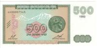 Армения, номинал 500 драмов, 1993 год