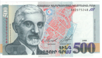 Армения, номинал 500 драмов, 1999 год
