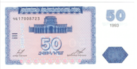 Армения, номинал 50 драмов, 1993 год
