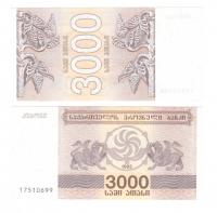 Грузия 3000 лари 1993 год
