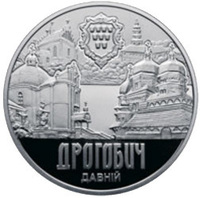Древний Дрогобыч - Украина, 5 Гривен, 2016 год