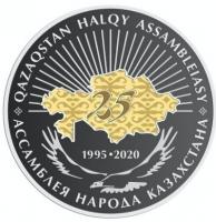 25 Ассамблеи народа Казахстана - мельхиор, номинал 200 тенге