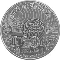 20 лет столице - АСТАНА