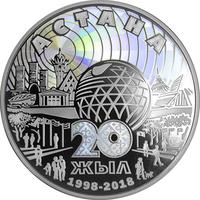 Астана - 20 лет (киллограмм)