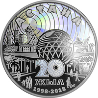 АСТАНА - 20 лет столице