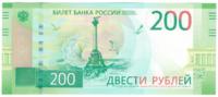 Россия, 200 рублей 2017 год