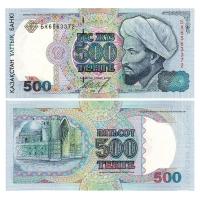 """500 тенге 1994 года, серия """"Аль-Фараби"""""""