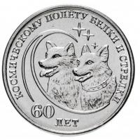 60 лет космическому полету Белки и Стрелки - Приднестровье, 1 рубль, 2020 год