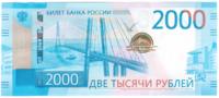 Россия, 2000 рублей 2017 год