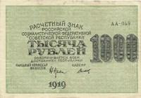 1000 рублей, 1919 год