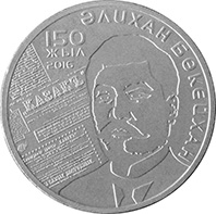150 лет А. Букейханову - Люди