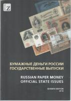 Каталог Бумажные деньги России. Государственные выпуски (2018г)