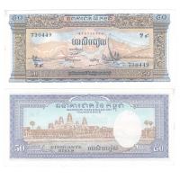 Камбоджа 50 риелей 1956-1975 гг (оранжево-голубая)