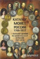 Каталог монет России 1700-1917 годов