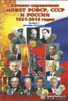Каталог-справочник монет РСФСР, СССР и России 1921-2015 годов