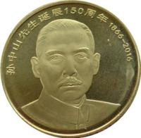 Китай, 5 юаней, 2016 год - 150 лет со дня рождения Сунь Ят-Сена