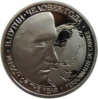 "Монета ""В.Путин. Человек года"" - Камерун"