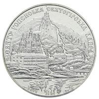 Свято-Успенская Святогорская лавра - Украина, 5 гривен, 2005 год
