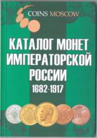 Каталог монет императорской России 1682-1917 (2-й выпуск, 2018)