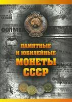 """Альбом """"Памятные и юбилейные монеты СССР"""