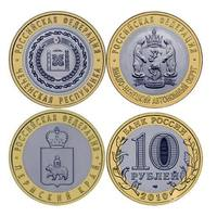 ЧЯП - юбилейные монеты 10 рублей (оригинал)