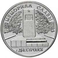 Мемориал Славы г.Днестровск - Приднестровье, 1 рубль, 2020 год