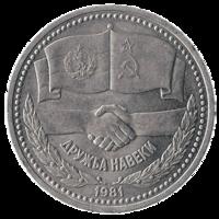 Юбилейная монета СССР 1981 год 1 рубль - Советско-болгарская дружба навеки