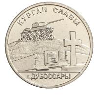 Курган Славы г.Дубоссары - Приднестровье, 1 рубль, 2020 год