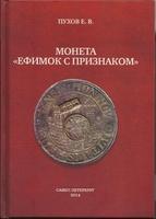 """Книга """"Монета """"Ефимок с признаками"""""""" Пухов Е.В."""