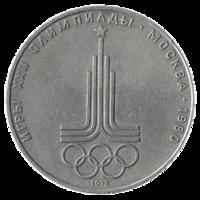 Юбилейная монета СССР 1977 год 1 рубль - Эмблема XXII Летних Олимпийских игр