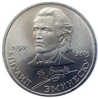 Юбилейная монета СССР 1989 год 1 рубль - 100 лет со дня смерти М.Эминеску
