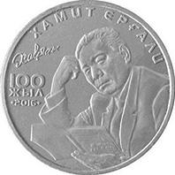 100 лет Х. Ергали - Люди