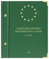 Альбом «Памятные монеты Европейского союза (2 евро)». Том 1