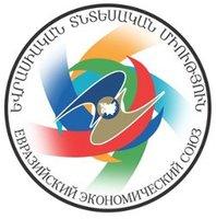 Евразийский Экономический союз. ЕвАзЭс, Армения