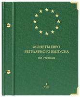 Альбом для монет ЕВРО регулярного выпуска по странам. Том I