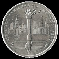 Юбилейная монета СССР 1980 год 1 рубль - Олимпийский факел (Олимпиада-80)