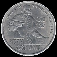 Юбилейная монета СССР 1983 год 1 рубль - 400 лет со дня смерти И.Федорова